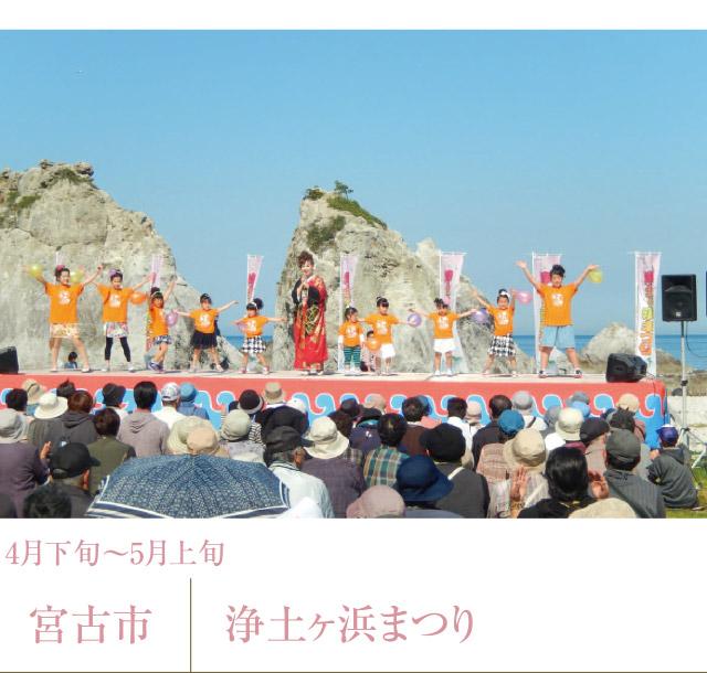 浄土ヶ浜祭り
