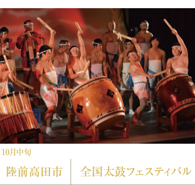 全国太鼓フェスティバル