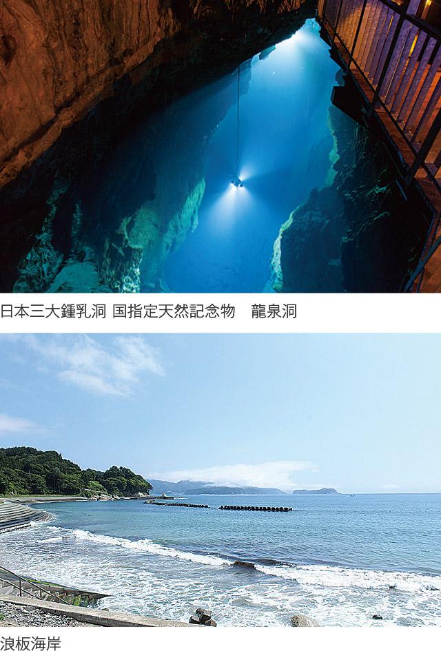 龍泉洞・浪板海岸