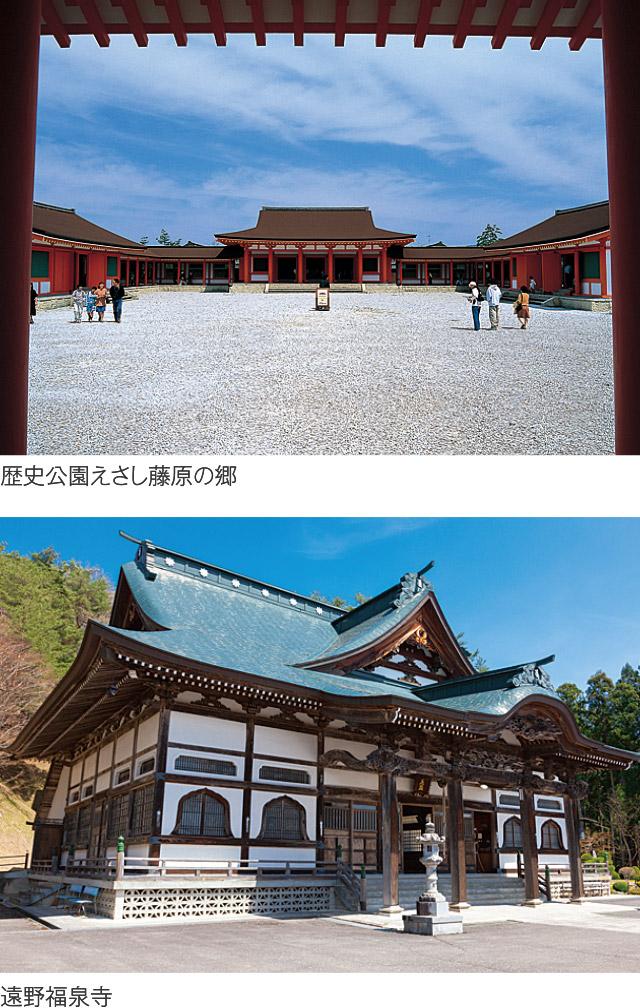 歴史公園えさし藤原の郷・遠野福泉寺