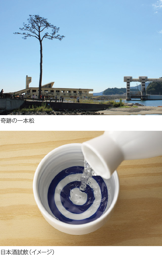 奇跡の一本松・日本酒試飲