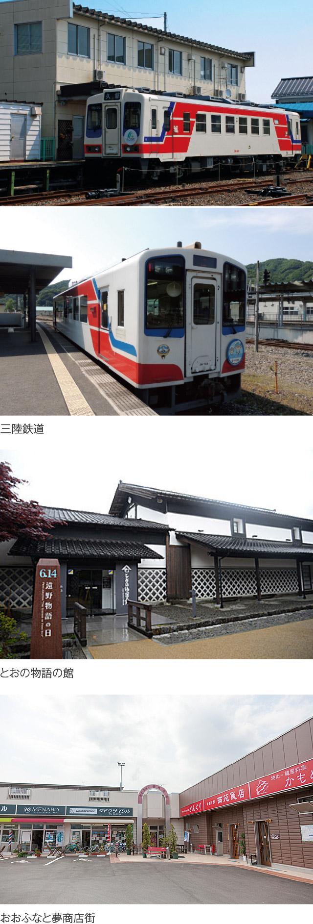 三陸鉄道・とおの物語の館・おおふなと夢商店街