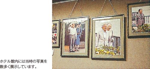 ホテル館内には当時の写真を数多く展示しています。