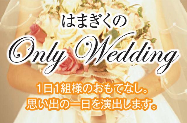 はまぎくの Only Wedding