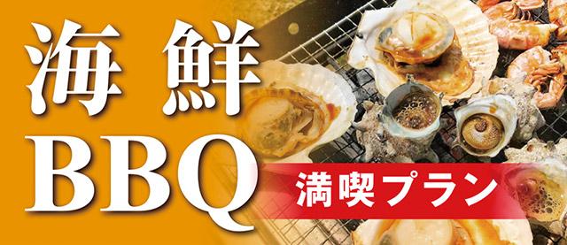 海鮮BBQ満喫プラン