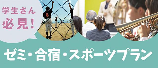 ゼミ・合宿・スポーツプラン