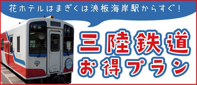 三陸鉄道お得プラン